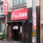 油そば専門店 笑麺亭 米子
