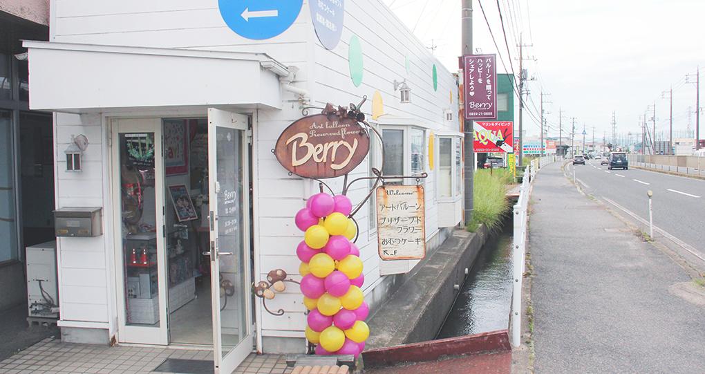 鳥取県米子市両三柳3765にあるアートバルーン専門店Berry。
