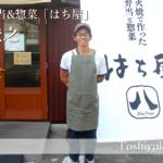 【鳥取×働く人 vol.13】- 炭火焼 弁当&惣菜 – はち屋 「渡部 俊之」さんにインタビュー