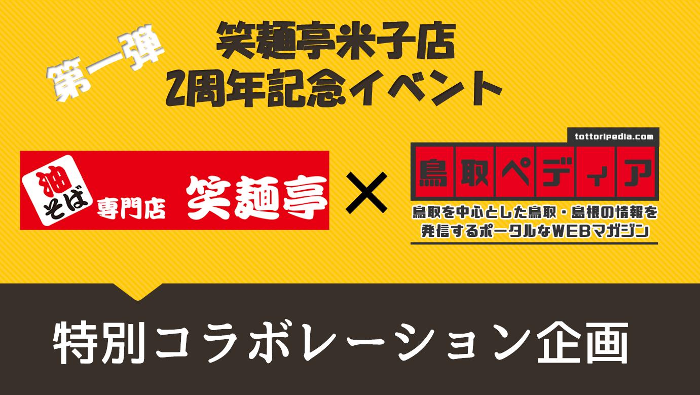 [コラボ企画]笑麺亭×鳥取ペディア l 『山本学さん』のインタビューページの画面を見せると100円キャッシュバック!