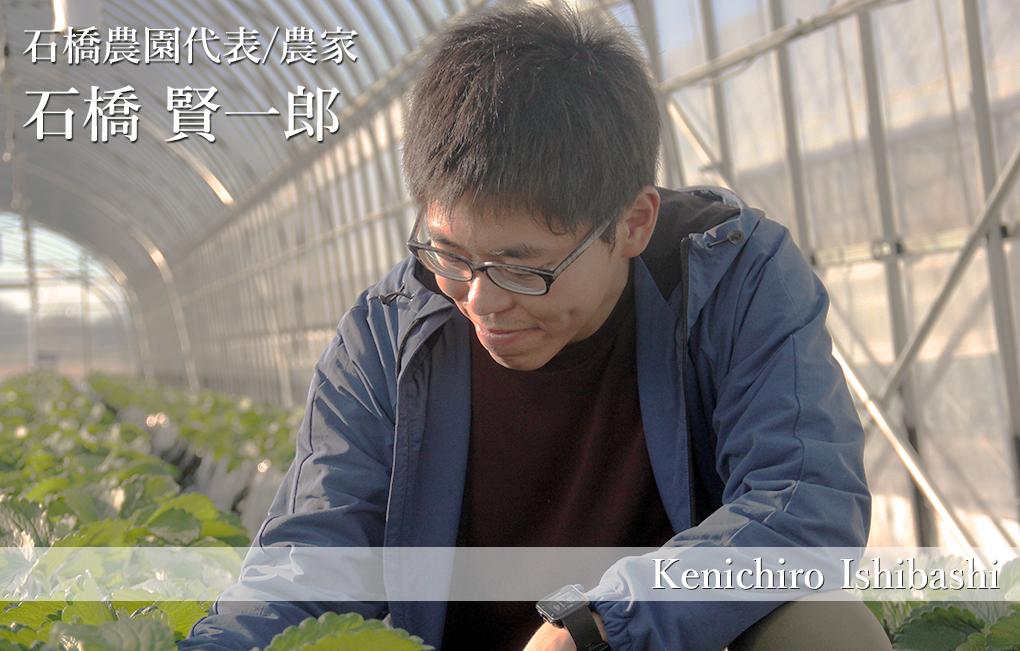 【島根×働く人 vol.22】石橋農園代表/農家「石橋 賢一郎」さんにインタビュー