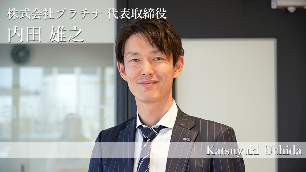 【島根×働く人 vol.01】株式会社プラチナ代表取締役「内田 雄之」さんにインタビュー