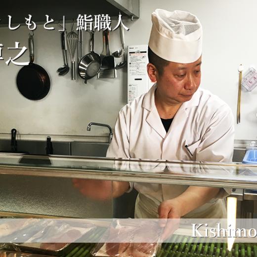 【鳥取×働く人 vol.4】鮨割烹きしもと「岸本博之」さんにインタビュー