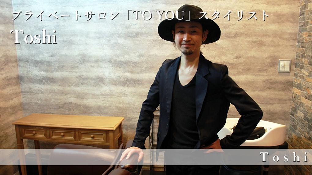 プライベートサロンTO YOU「Toshi」さん