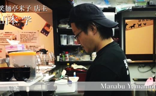 【鳥取×働く人 vol.2】笑麺亭米子店「山本学」さんにインタビュー