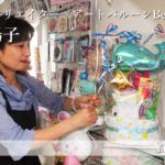 【鳥取×働く人 vol.7】アートバルーンBerry「武野 陽子」さんにインタビュー