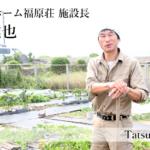 【鳥取×働く人 vol.11】軽費老人ホーム福原荘施設長「三島 達也」さんにインタビュー