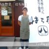 【鳥取×働く人 vol.13】- 炭火焼 弁当&惣菜 - はち屋 「渡部 俊之」さんにインタビュー
