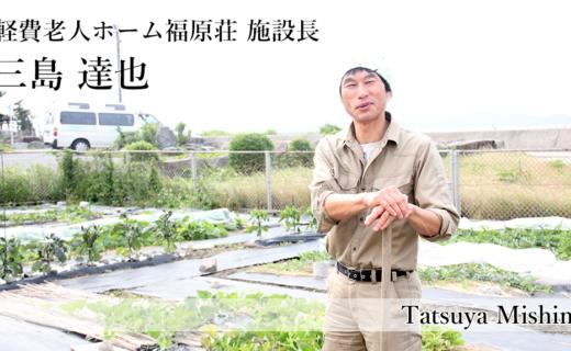 【鳥取×働く人 vol.11】軽費老人ホーム施設長「三島 達也」さんにインタビュー