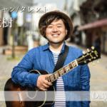 【島根×働く人 vol.4】ミュージシャン/タレント「門脇 大樹」さんにインタビュー