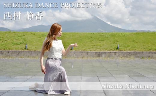 【鳥取×働く人 vol.23】SHIZUKA DANCE PROJECT代表「西村 静香」さんにインタビュー