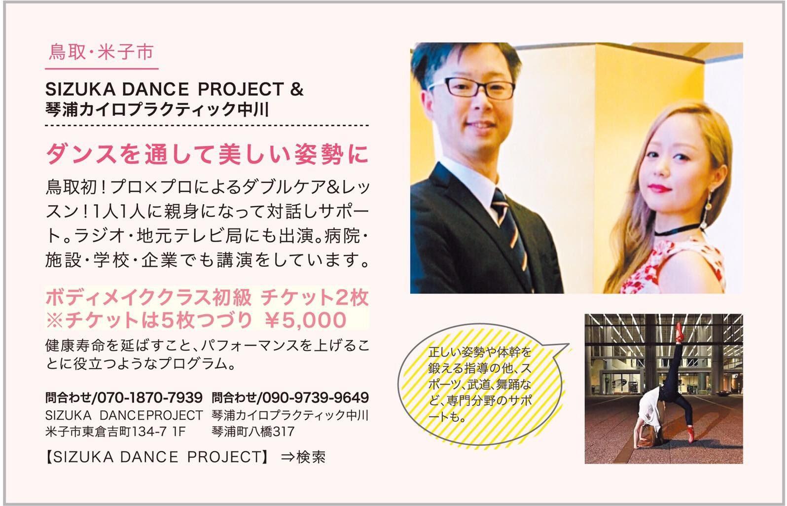 SHIZUKA DANCE PROJECTと提携