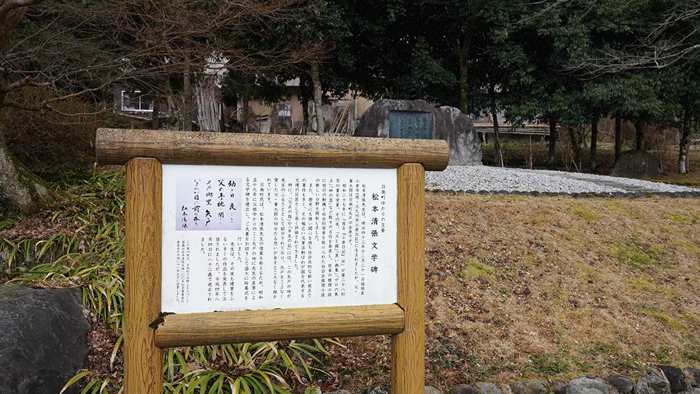 日南町矢戸は、松本清張の父・峯太郎が愛した地として知られる