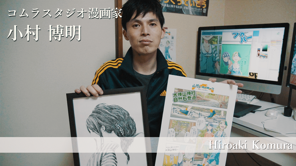 【鳥取×働く人 vol.6】コムラスタジオ漫画家「小村 博明」さんにインタビュー