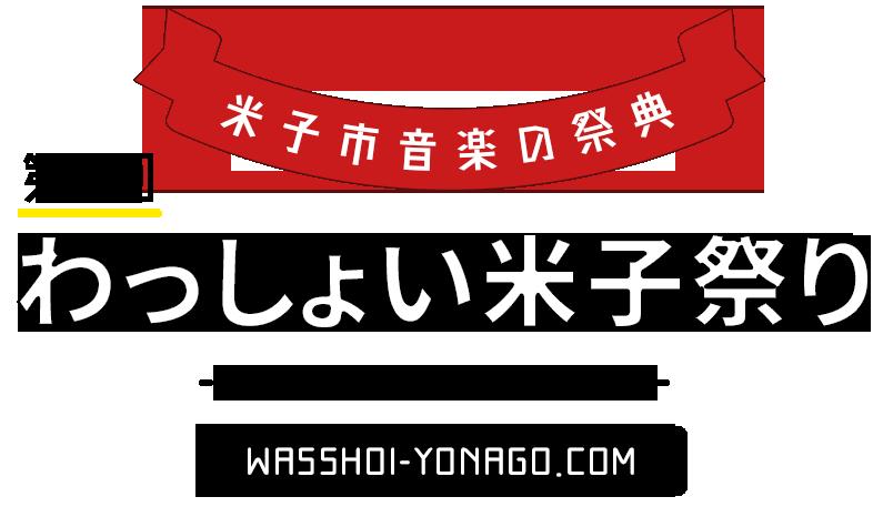 わっしょい米子祭りロゴ