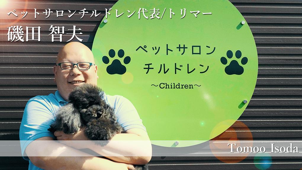 【島根×働く人 vol.6】ペットサロンチルドレン代表/トリマー「磯田 智夫」さんにインタビュー
