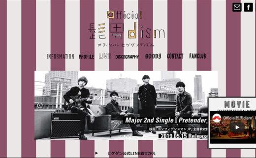 [第2回わっしょい米子祭り]藤原聡 (Official髭男dism)の出演決定!