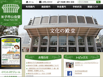 [山陰ペディア] 鳥取・島根のWebメディア