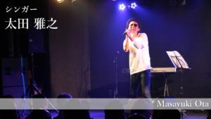 【鳥取×働く人 vol.28】シンガーMASA「太田 雅之」さんにインタビュー