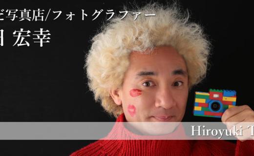 【鳥取×働く人 vol.29】フォトグラファー「種田 宏幸」さんにインタビュー