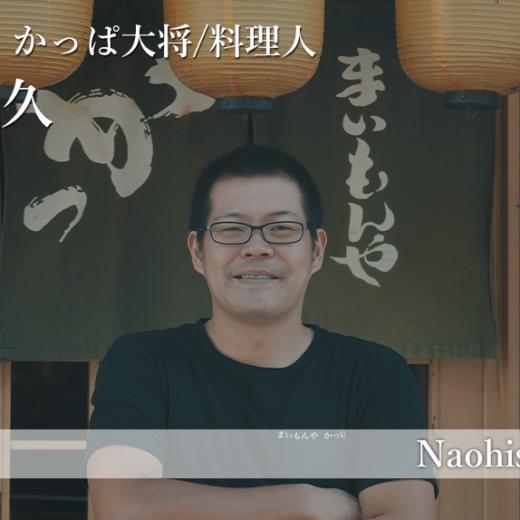 【鳥取×働く人 vol.31】まいもんや かっぱ大将/料理人「前川 直久」さんにインタビュー