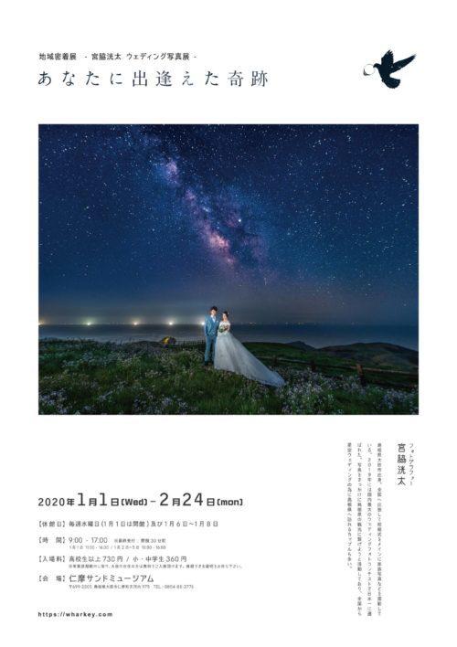 宮脇洸太写真展『あなたに出逢えた奇跡』