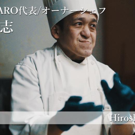 【鳥取×働く人 vol.34】MARO MARO代表/オーナーシェフ「木下 広志」さんにインタビュー