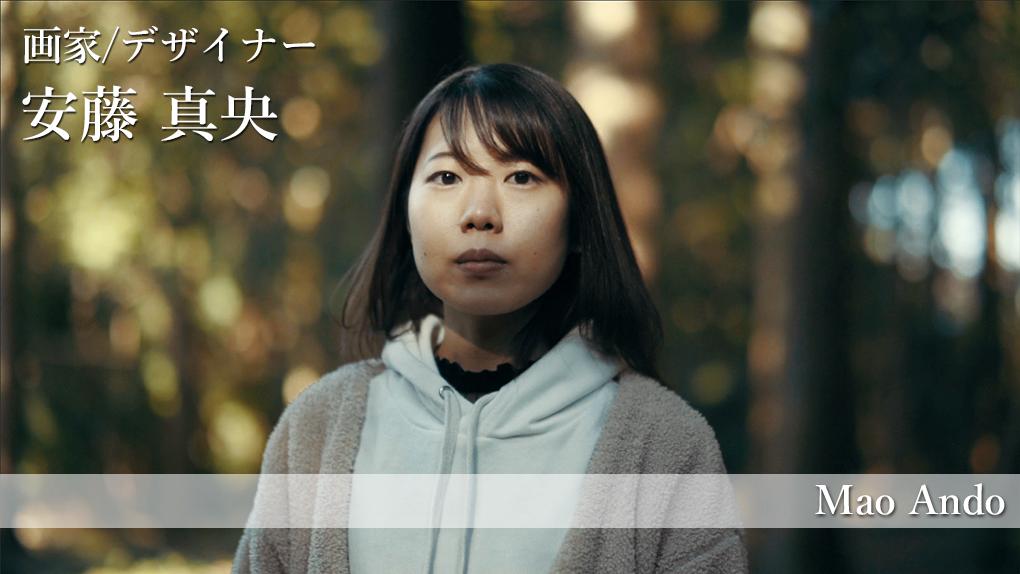 【鳥取×働く人 vol.39】画家「安藤 真央」さんにインタビュー