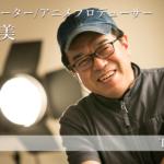 【鳥取×働く人 vol.40】米子ガイナックス代表取締役社長/映像監督「赤井 孝美」さんにインタビュー