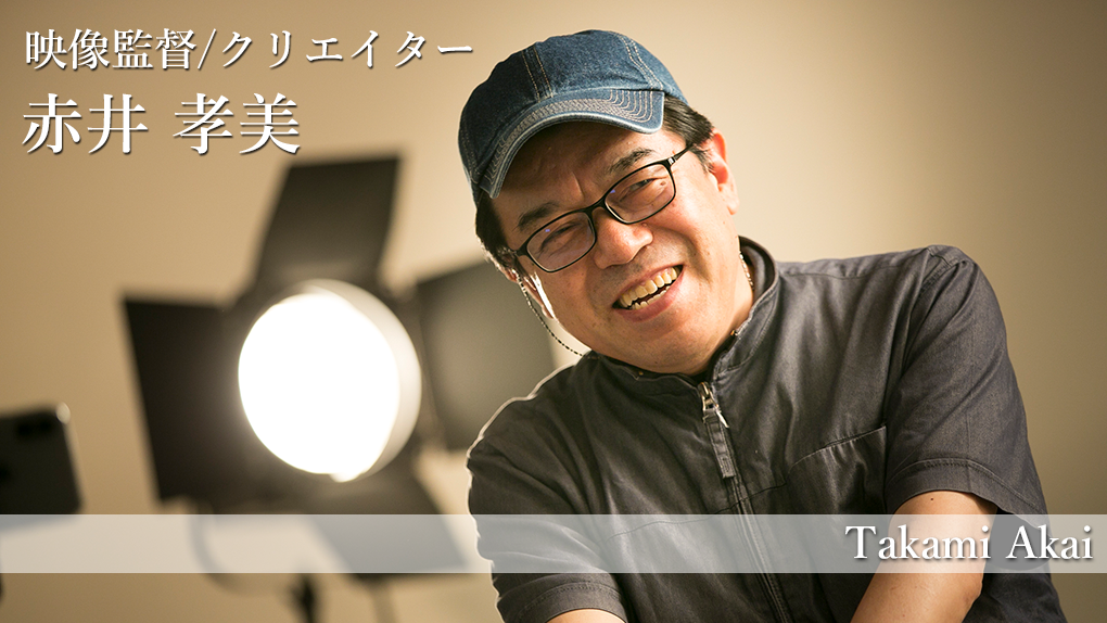 保護中: 【鳥取×働く人 vol.40】米子ガイナックス代表取締役社長/映像監督「赤井 孝美」さんにインタビュー